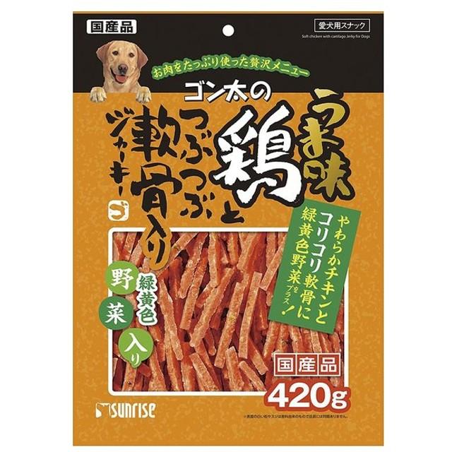 サンライズ ゴン太のうま味鶏とつぶつぶ軟骨入りジャーキー 緑黄色野菜入り 420g SGN-016[happiest]