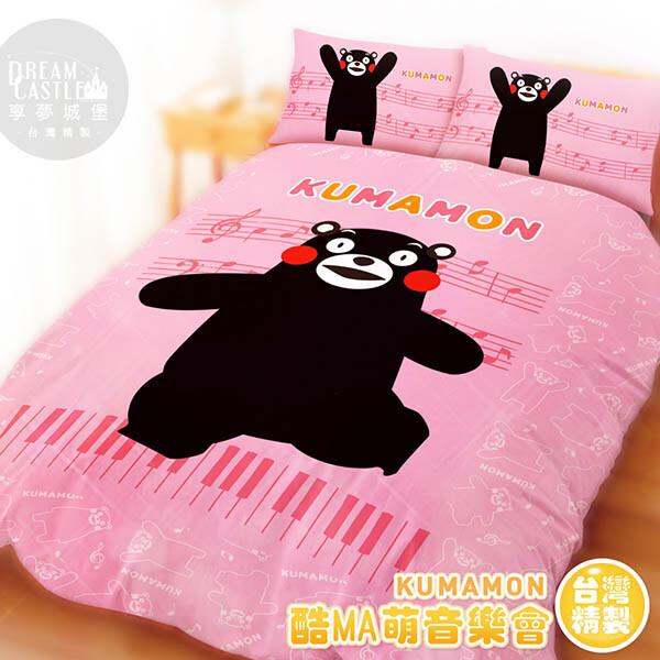 享夢城堡單人床包兩用被套三件組-酷ma萌熊本熊 音樂會-粉.藍