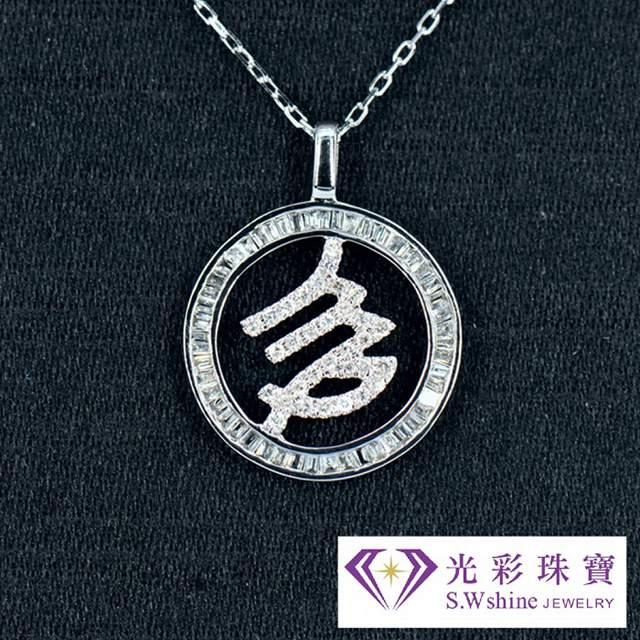 【光彩珠寶】18K金十二星座鑽石項鍊-處女座