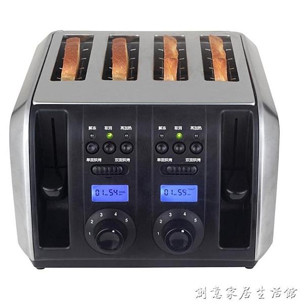 B129不銹鋼多士爐烤面包片機4片裝家用吐司機四口早餐機