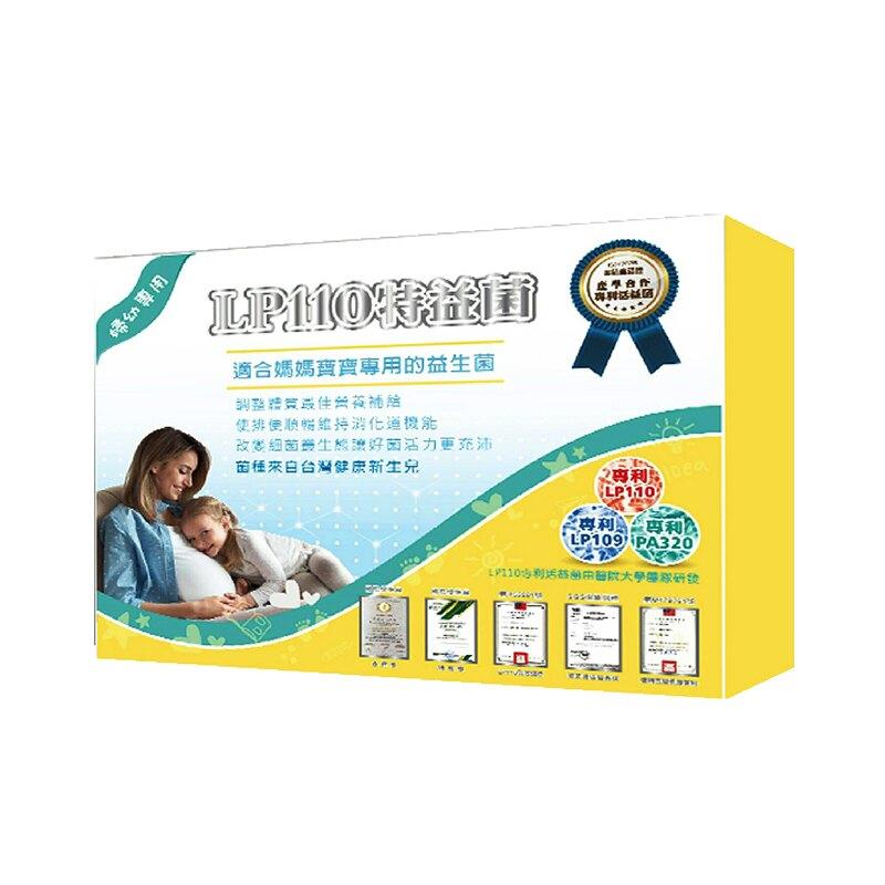 1、電視節目推薦五層特益菌 2、含有高活性乳酸菌及功能成分 3、適合媽媽寶寶專用益生菌