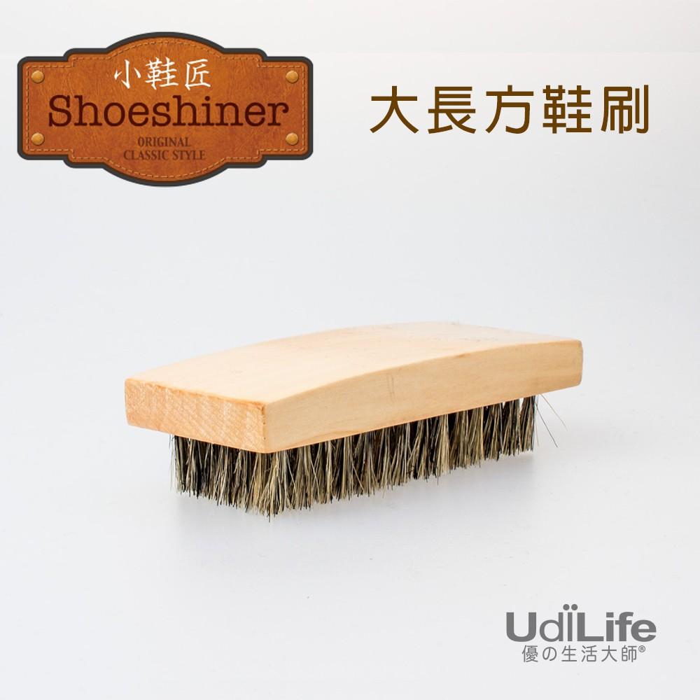 UdiLife 生活大師 小鞋匠 大長方 鞋刷