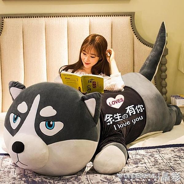 玩偶哈士奇公仔大布娃娃可愛二哈毛絨玩具狗狗熊女孩睡覺抱枕床上玩偶LX 晶彩