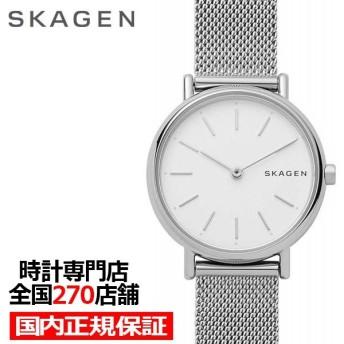 スカーゲン シグネチャースリム SKW2692 レディース 腕時計 クオーツ ホワイト メッシュ シルバー