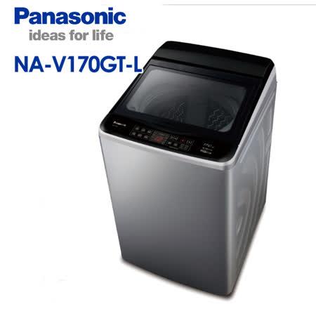 Panasonic 國際牌 17KG 變頻直立式洗衣機 NA-V170GT-含基本安裝+舊機回收