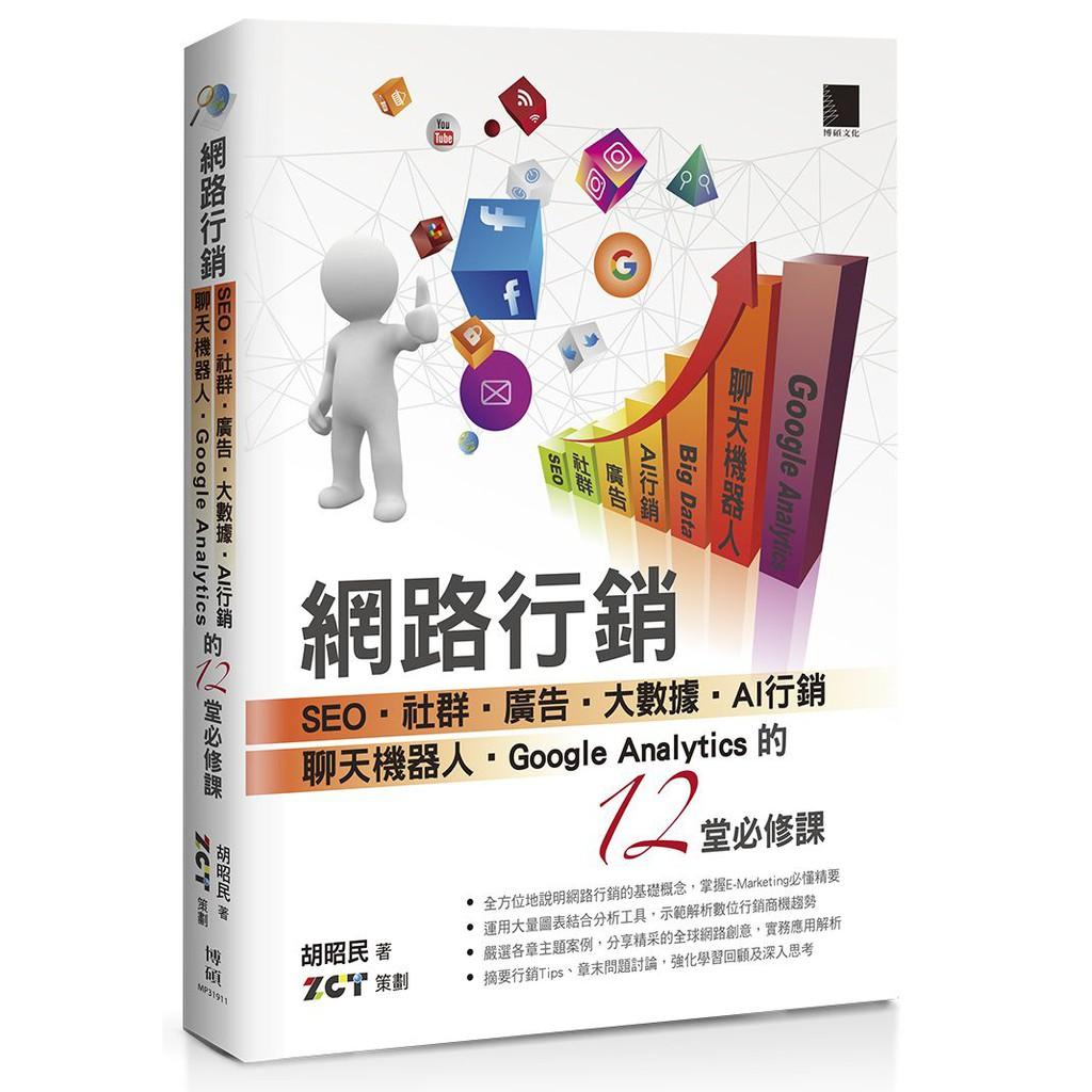 網路行銷:SEO‧社群‧廣告‧大數據‧AI行銷‧聊天機器人‧Google Analytics的12堂必修課<啃書>