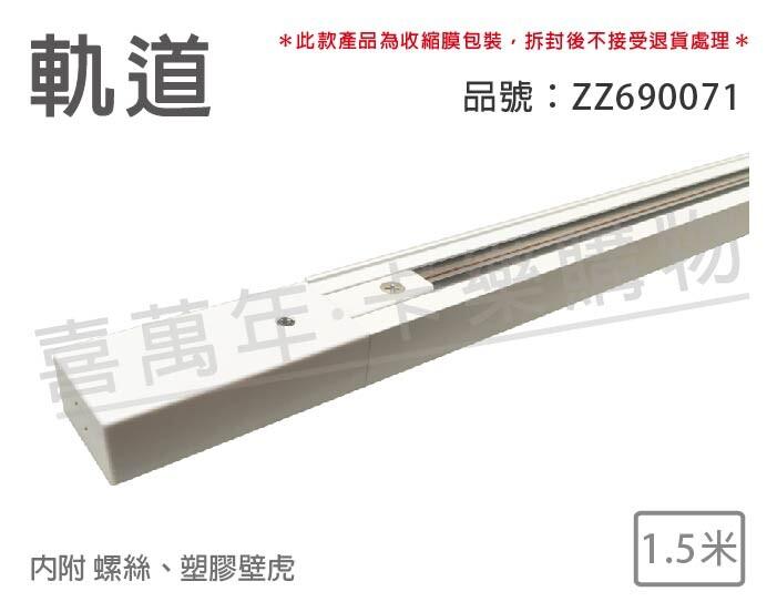 配件1.5米 白色 軌道 150cm