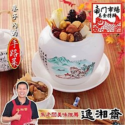 南門市場逸湘齋 佛跳牆(小)(1000g)