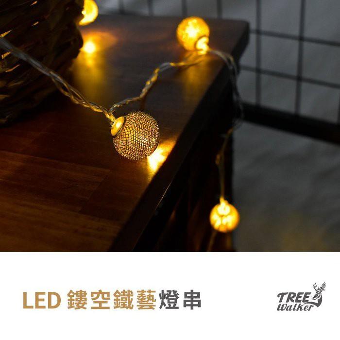 【Treewalker露遊】LED鏤空鐵藝燈串-黃光 裝飾燈 燈條 鏤空燈 LED燈 造景燈 露營燈 造型燈 插電式