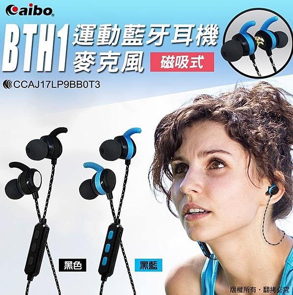 【超人生活百貨O】磁吸式運動藍牙耳機麥克風 待機最長約180小時 頸掛式磁吸