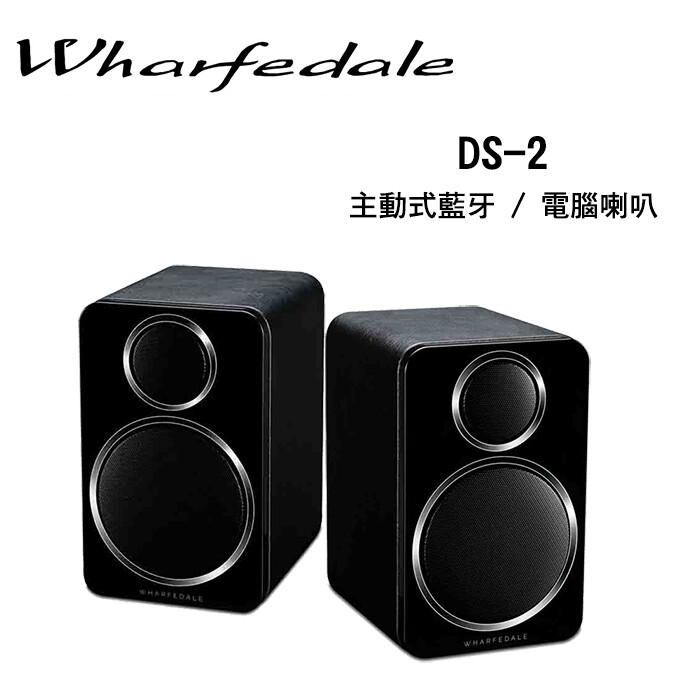 wharfedale 主動式藍牙喇叭 ds-2