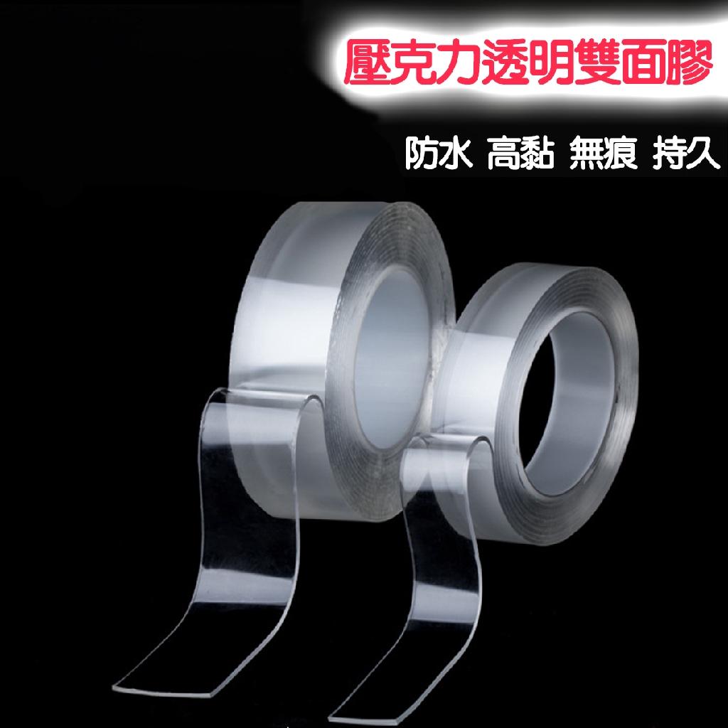 【正心堂】強力無痕 壓克力膠帶 2款 (現貨) 透明 雙面膠 玻璃 膠條 汽車 黏膠
