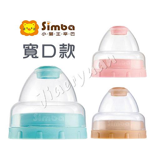 Simba 小獅王辛巴 不滴水寬口瓶蓋組  (天藍/粉紅/咖啡)【佳兒園婦幼館】