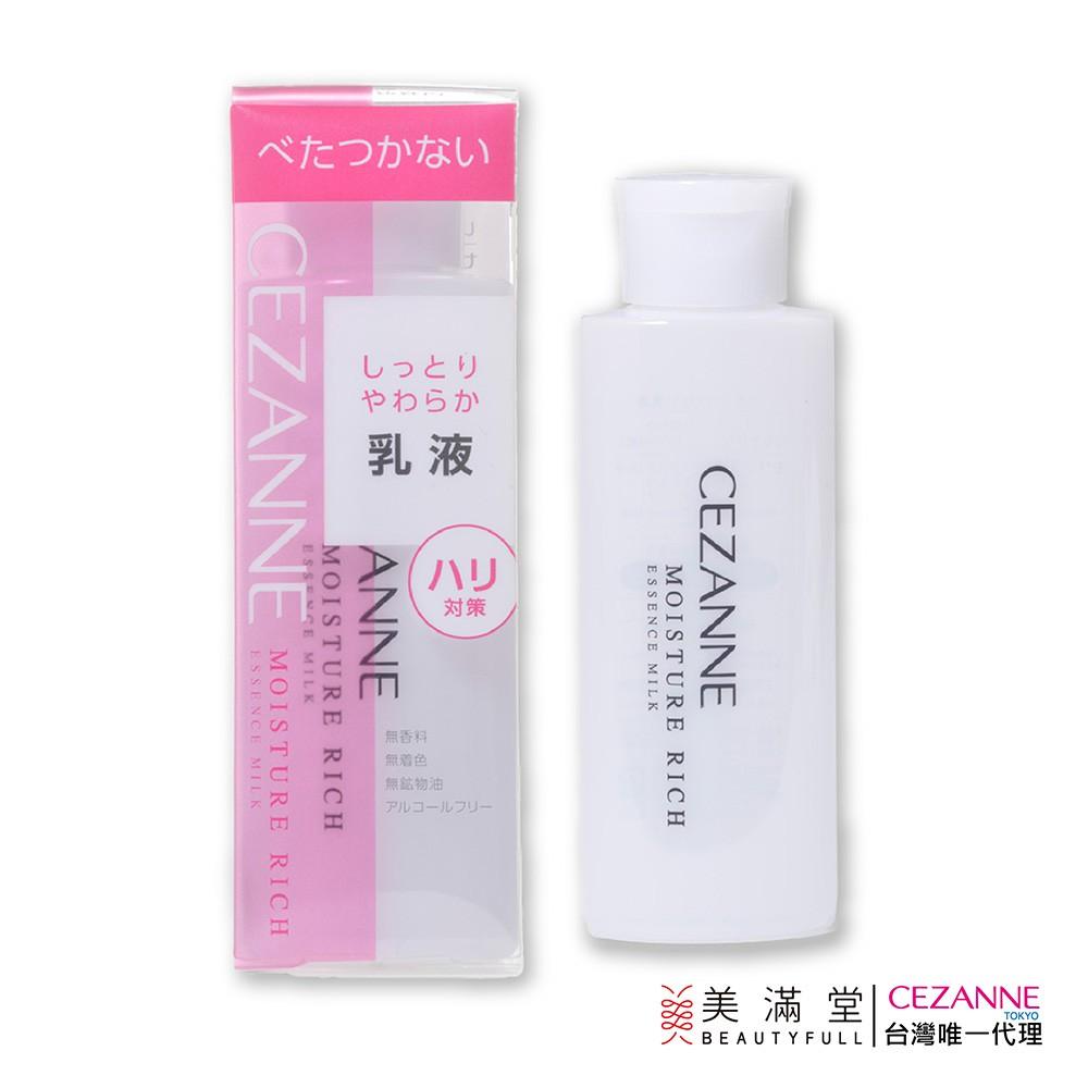 CEZANNE 酵母高保濕乳液(160ml) E1014 【官方直營 美滿堂Beautyfull】