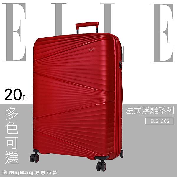 ELLE 行李箱 法式浮雕系列 20吋 輕量PP材質 可擴充行李箱 EL3126320 得意時袋