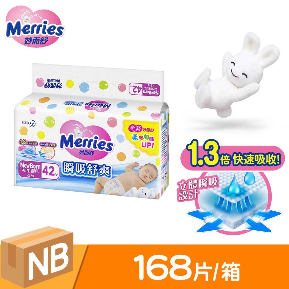 妙而舒 瞬吸舒爽 黏貼型紙尿褲/尿布 NB  42片X4包/箱購
