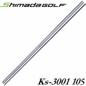 島田ゴルフ Ks 3001 105 コンスタントウェイト アイアン用シャフト K's ケーズ 5-PW/6本セット