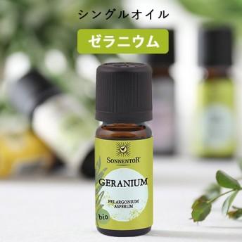 ゾネントア エッセンシャルオイル シングルオイル 10ml ゼラニウム   オーガニック アロマ 芳香剤 ナチュラル エッセンス フレグランス