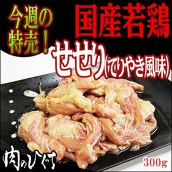 冷凍◆国産若鶏せせりテリヤキ風味300g お弁当/とり肉/味付肉/バーベキュー/BBQ/食材