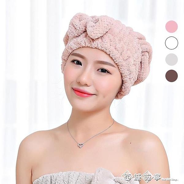 可愛干發帽韓國成人女珊瑚絨包頭擦頭髮速干毛巾吸水干發巾  西城故事