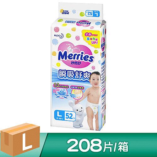 妙而舒 瞬吸舒爽 黏貼型紙尿褲/尿布 L  52片X4包/箱購