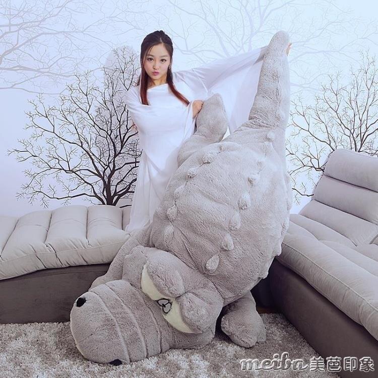 1.5M毛絨玩具鱷魚娃娃公仔可愛玩偶陪你睡覺抱枕長條枕女孩生日禮物igo 秋冬新品特惠