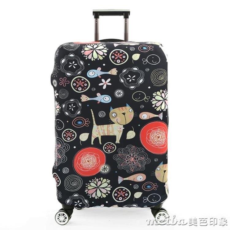 彈力行李箱套旅行箱保護套24拉桿箱防塵皮箱套28/30/32寸 秋冬新品特惠