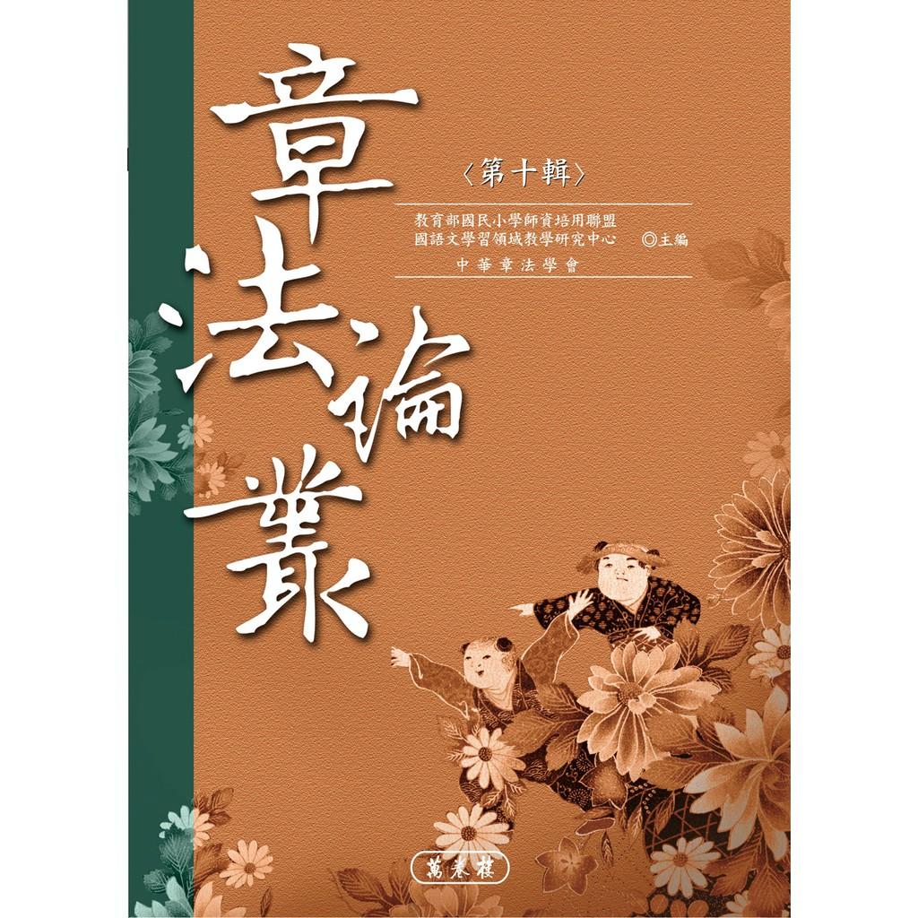 《章法論叢.第十輯》/中華章法學會主編