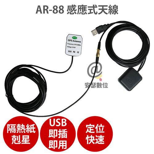 ar-88 ar88  強波天線 感應式天線 強波器 接收器 隔熱紙剋星= ar-50 ar50