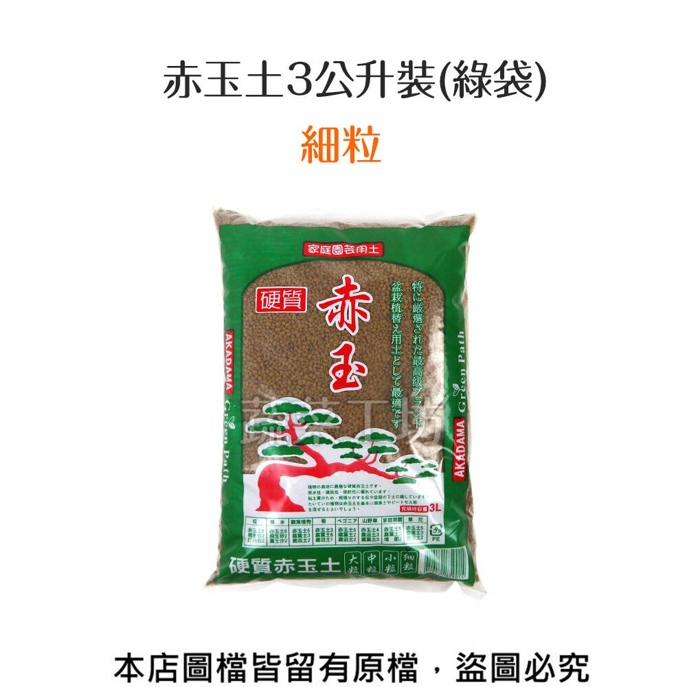 赤玉土3公升裝-細粒 (綠袋)