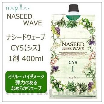 ナプラ ナシードウェーブ CYS シス 1剤 400ml パーマ液