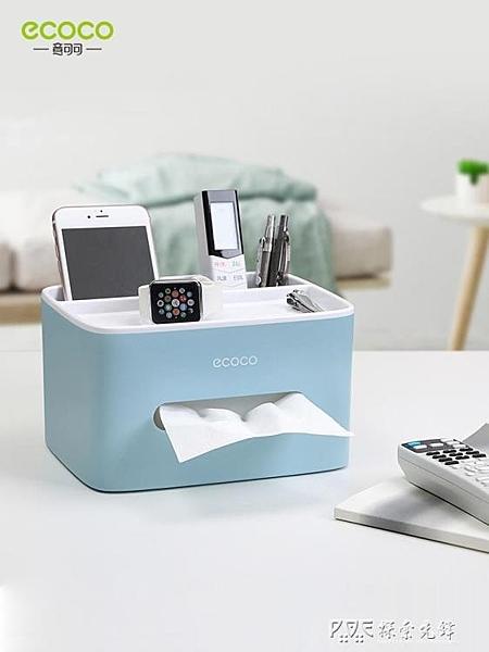 紙巾盒抽紙盒家用客廳餐廳茶幾北歐簡約可愛遙控器收納多功能創意 探索先鋒