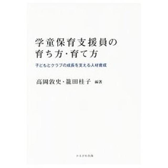 学童保育支援員の育ち方・育て方/高岡敦史