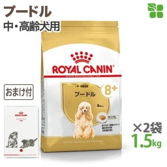 手帳セット ロイヤルカナン <br>BHN プードル 1.5kg <br>(中・高齢犬用)×2袋