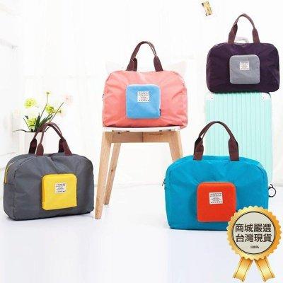 [台灣現貨] 輕鬆旅遊行李袋 旅行袋 旅行收納袋 手提袋 肩背包 包包 行李袋 《馬克丹尼平價批發》
