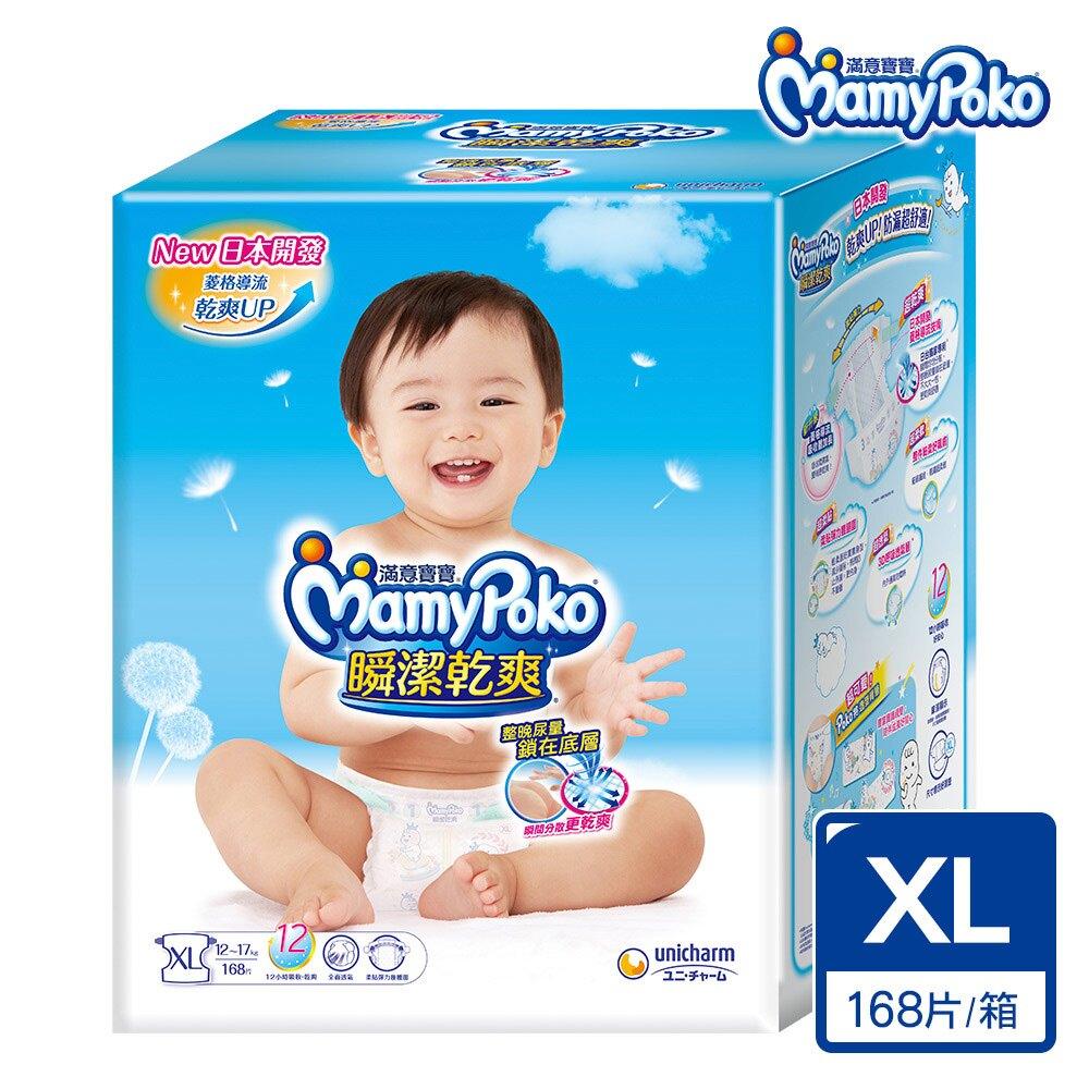 滿意寶寶 瞬潔乾爽紙尿褲 XL 168片/箱