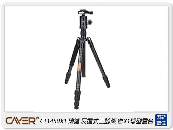 【滿3000現折300+點數10倍回饋】Cayer 卡宴 CT1450X1 碳纖維 4節 反摺式 三腳架 可拆單腳架 X1球型雲台(X1,公司貨)