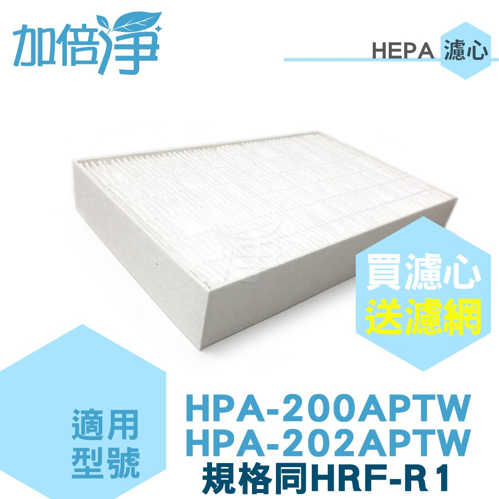 【加倍淨】HEPA濾心耗材組 適用HPA-200APTW HPA200 HPA-202 空氣清淨機 規格同HRF-R1