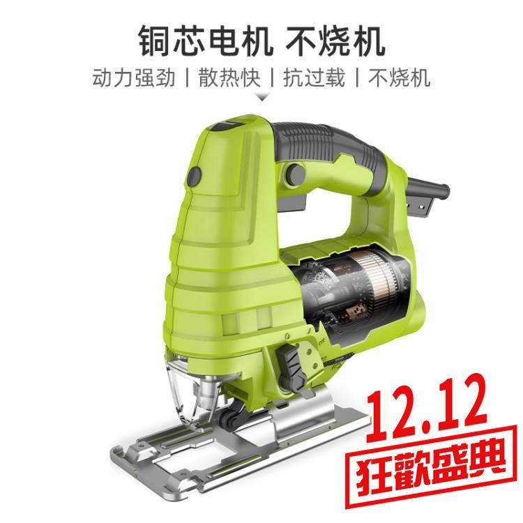 電鋸 曲線鋸木工多功能線鋸電動家用電鋸切割機木材切割機木工電鋸