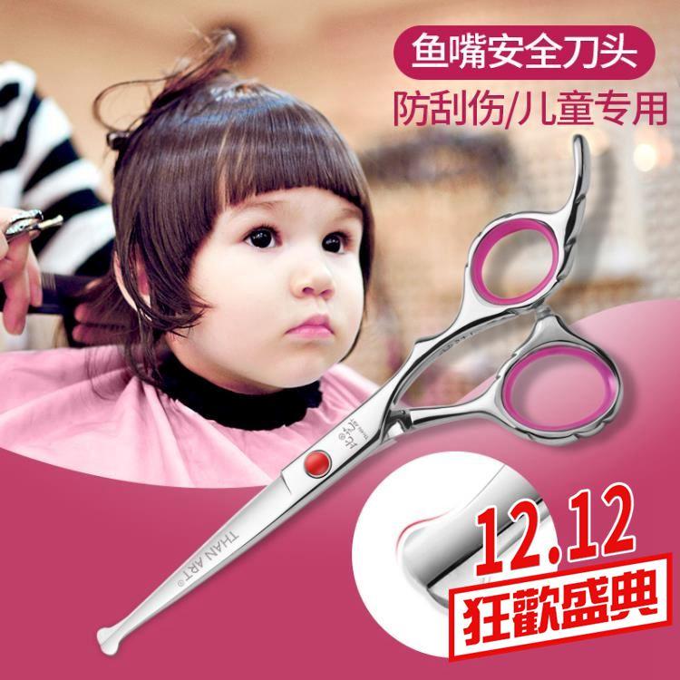 剪刀 理發剪刀兒童兒童美發剪專業圓刀頭防刮傷剪發神器自己剪瀏海