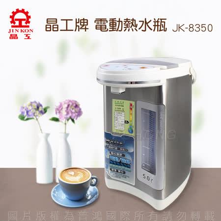 【晶工牌】 5.0L電動給水熱水瓶 JK-8350