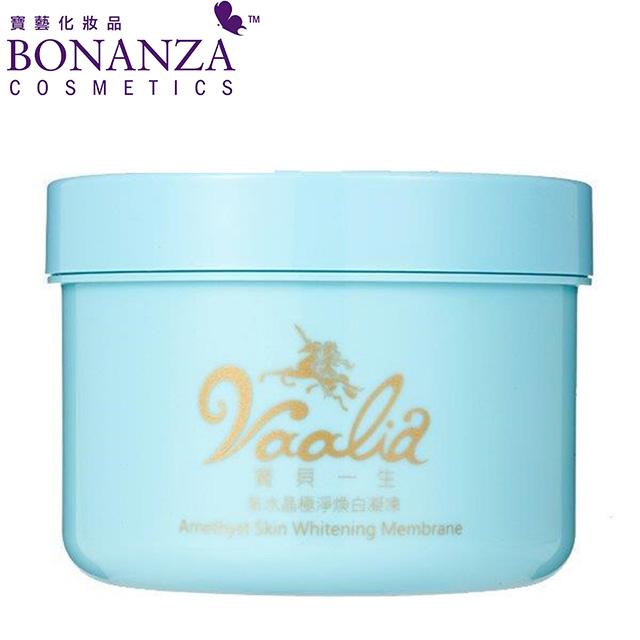寶藝Bonanza VAALIA 紫水晶極淨煥白凝凍250g