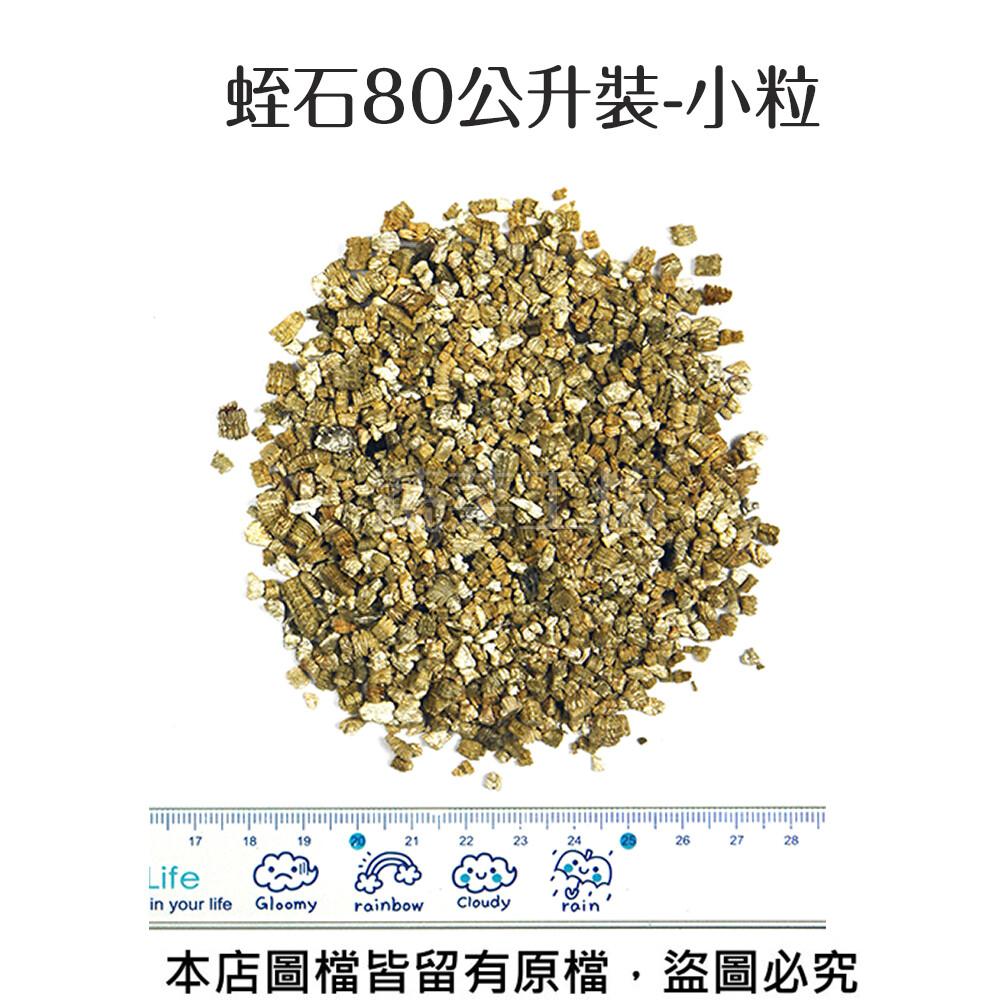 蛭石-小粒80公升原裝包