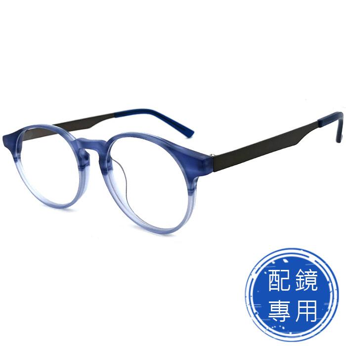 時尚漸層系列光學眼鏡 合金/板料面圓框眼鏡(複合材質/全框)