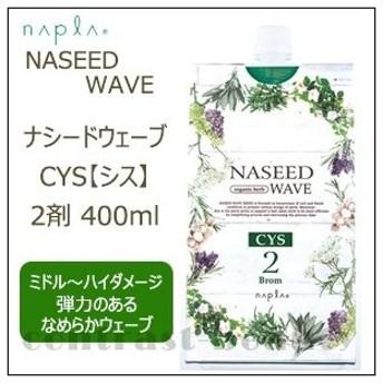 ナプラ ナシードウェーブ CYS シス 2剤 400ml