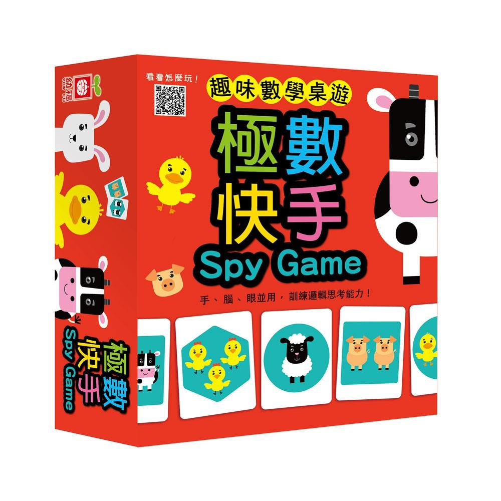 【幼福】趣味數學桌遊:極數快手【54張卡牌+遊戲說明書】
