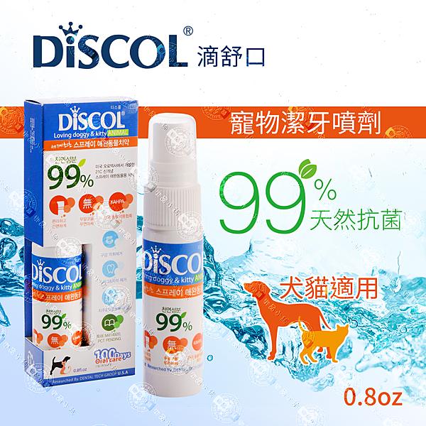 DISCOL滴舒口 寵物潔牙噴劑 0.8fl.oz 犬貓適用 噴霧式牙刷牙膏 口氣清新預防牙周病