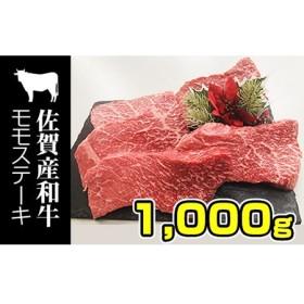 佐賀産和牛モモステーキ(赤身肉)200g×5 潮風F 3万円コース