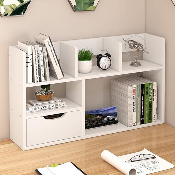 小型書架桌面簡易學生收納整理小櫃子多層簡約創意辦公桌上置物架 陽光好物