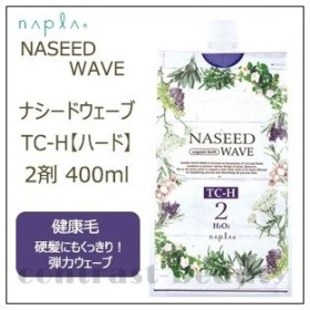 ナプラ ナシードウェーブ TC-H ハード 2剤 400ml